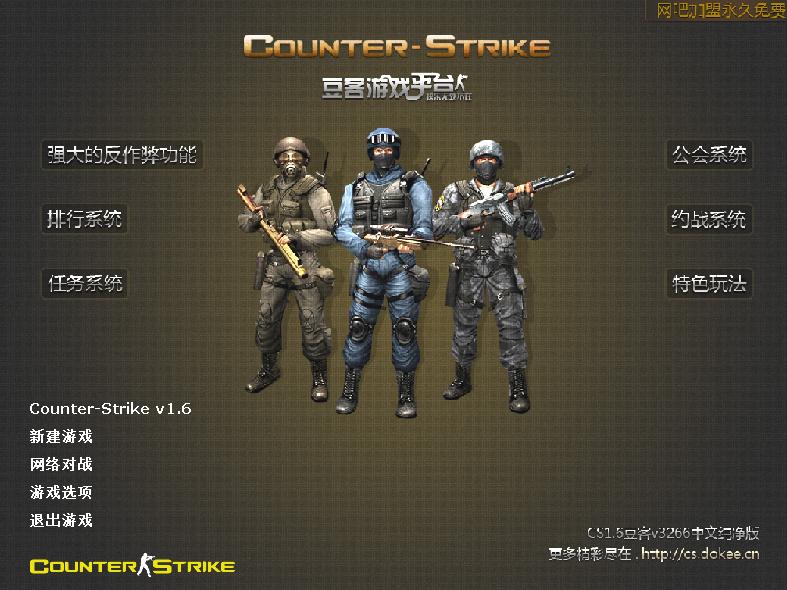 豆客cs1.6脚本下载_CS版本:CS1.6 豆客v3266中文纯净绿色版-4 Star Gaming 专业游戏站